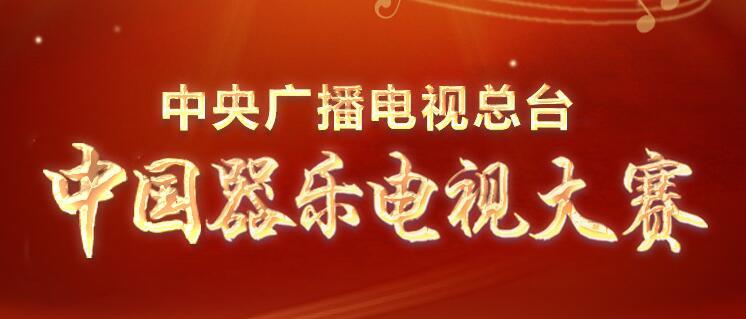 2019年中央广播电视总台中国器乐电视大赛