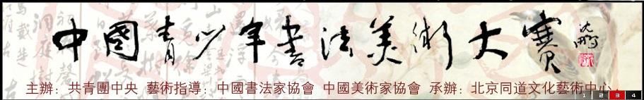 """2014""""向上・向善""""中国青少年书法美术大赛"""