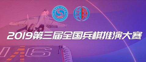 2019年第三届全国兵棋推演大赛