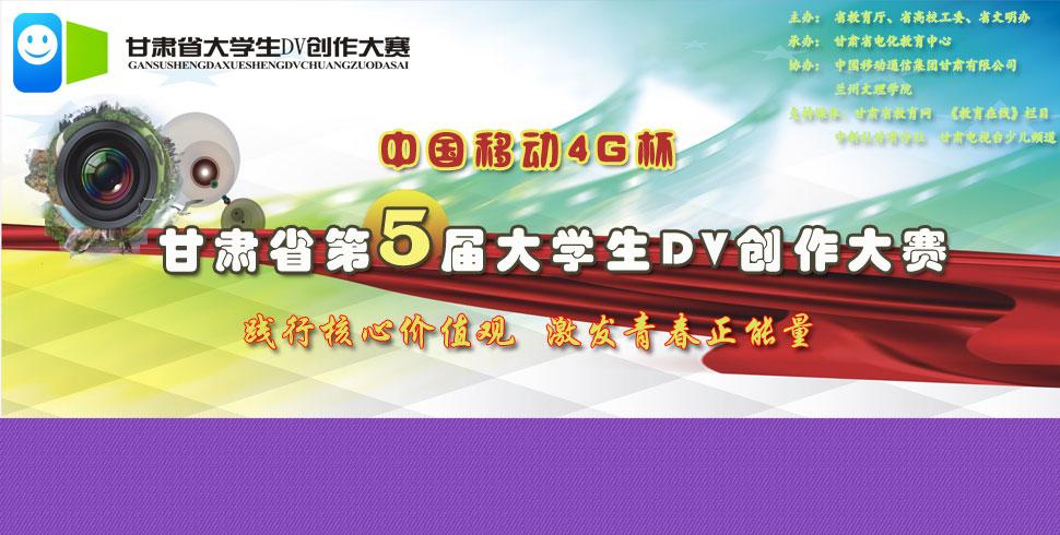"""2014年""""中国移动4G杯""""甘肃省第五届大学生DV创作大赛"""