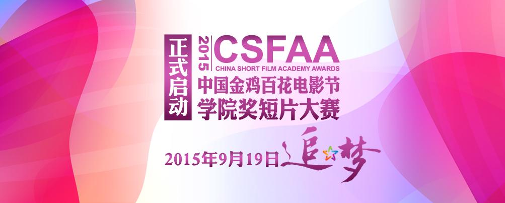 2015年中国金鸡百花电影节学院奖短片大赛