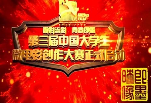 2016年第三届中国大学生微电影创作大赛