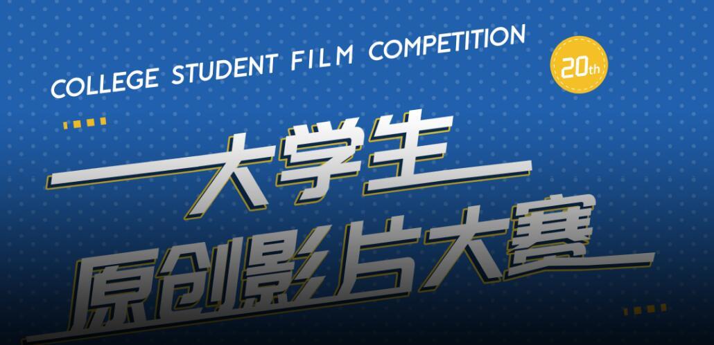 2019年第20届大学生原创影片大赛