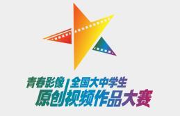 """2019年第五届""""青春影像""""全国大中学生原创微电影作品大赛"""