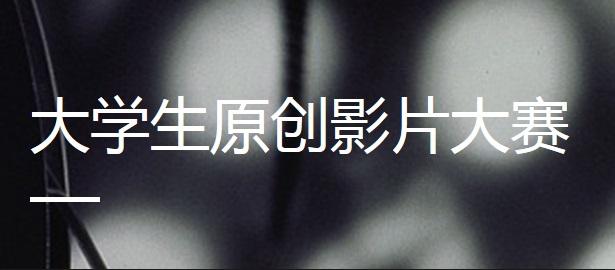 2020年第21届国际大学生原创影片大赛